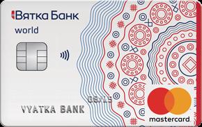 Кредитная карта С кредитным лимитом