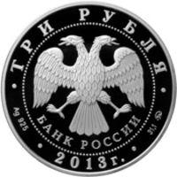 Реверс монеты «Змея»